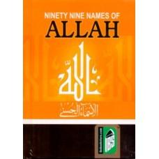 Ninety Nine Names of Allah (99)