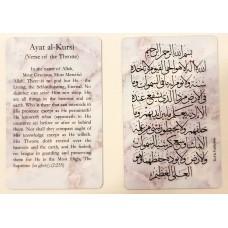 Ayat al-Kursi Card
