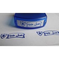 Arabic Good Work Stamp - Blue