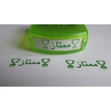 Arabic Excellent Stamp - Green