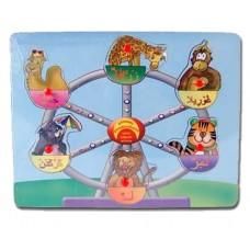 Animal Board