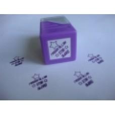 Ma Sha Allah Star Award Stamp (Purple) MS4