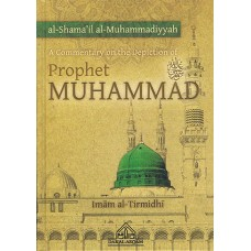HID- A Commentary on the Depiction of Prophet Muhammad (al-shama'il al-muhammadiyyah)