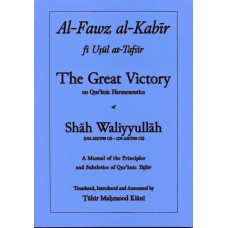 Al - Fawz al - Kabir fi Usul at - Tafsir : The Great Victory on Quranic Hermeneutics
