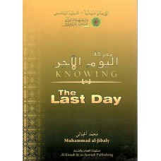KS - Knowing the last Day