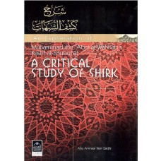 HID- A Critical Study of Shirk