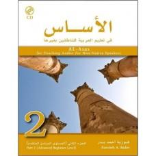 Al-Asas - Arabic Language Book 2