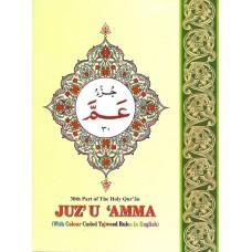 Juzz Amma Colour Coded - English Rules (SA Script/Urdu)
