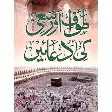 Du'aas for Tawaf and Sa'i (P/B)
