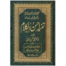 Noble Quran - Tafseer Ahsan ul Kalam In Urdu 17x24