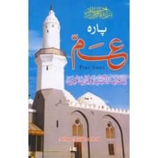 Para Amma (Azhar Academy)