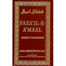 Faza-IL-E-Amaal (Deluxe) - English