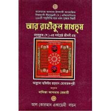 QA - Raheekul Makhtum (Bangla)
