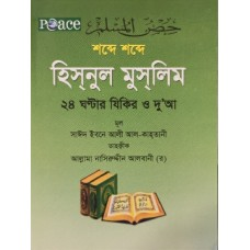 Hisnul Muslim (PT Bangla Fortress)