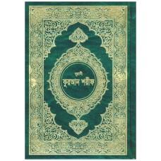 Al-Quranul Karim -Nurani (Bangla Script)