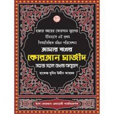 QA - BA Amar Shoker Quran Majeed Small - Bangla Translation