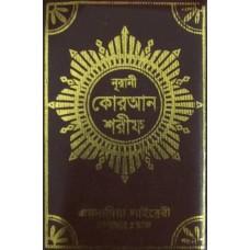 Bangla Quran (Zip) : Small No.8