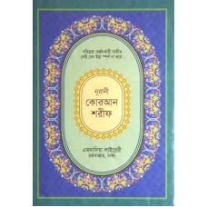 Bangla Quran Green Cover : (Noorani Medium) No.3