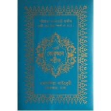 Bangla Quran (Zip) : Medium No.62