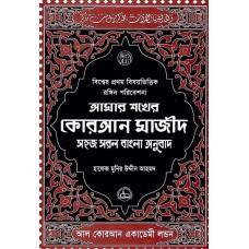 QA - BA Amar Shoker Quran Majeed - Bangla Translation