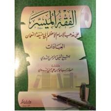 AR - Al - Fiqh Al - Maisar Ala Madhab