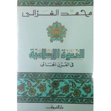 AR - Ad Dawah Al Islamiyya