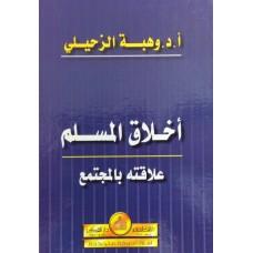 AR - Akhlaqul Muslim