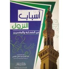AR - Al - Asbab An - Nujul
