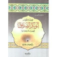AR - Abu Baker As Siddiq