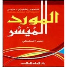 Al - Mawrid Al - Muyassar (Eng - Ar / Ar - Eng) Dictionary