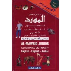 Al - Mawrid Junior (English - Arabic) Dictionary
