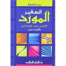 Al Mawrid As Sagher ( Dictionary )