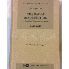 Islamic Creed Series 6: The Day Of Resurrection