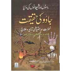 Jadoo Ki Haqiqat