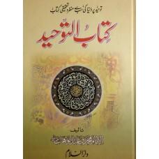 Kitab Tawhid New Urdu