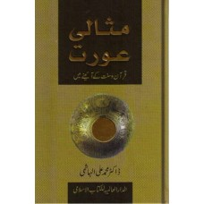 misaileh aurat (good example of women)