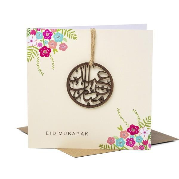 Card - Laser Cut Wooden Motif Eid Mubarak - Cream (PR02)