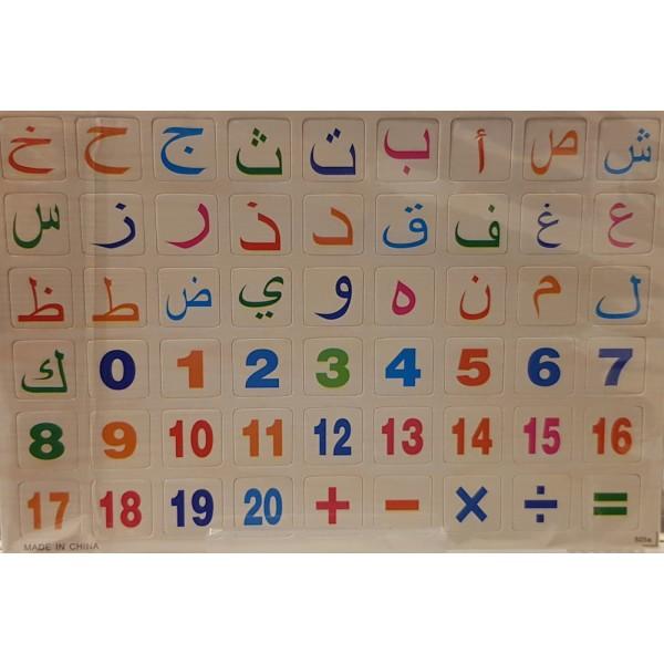 Magnet Arabic Alphabet (505a)