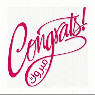 Card: BSCON02 Congrats