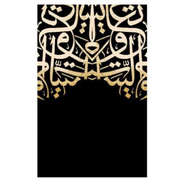 Kaaba Calligraphy (Salah Mats)