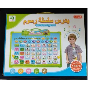 Sound Learning Board Arabic & English