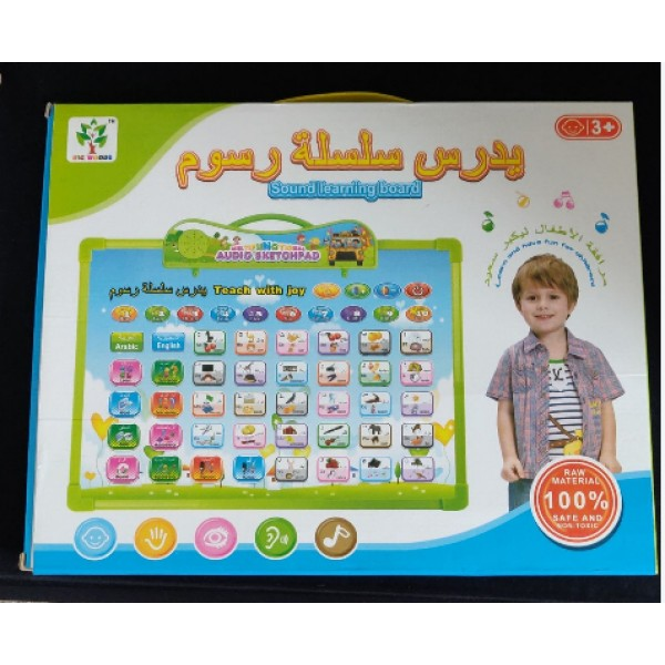 Sound Learning Board Arabic & English