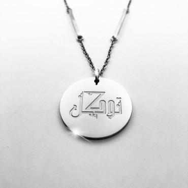 S.G Bar Necklace 18K White Gold (Tawakkul)