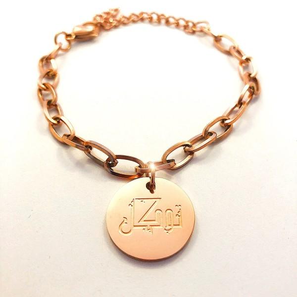 S.G Charm Bracelet 18K Rose Gold (Tawakkul)