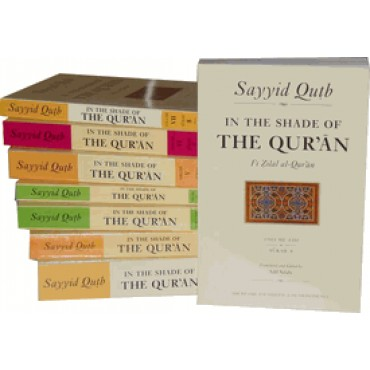 In the Shade of the Qur'an - Vol 11