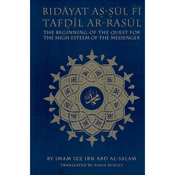 Bidayat as-Sul fi Tafdil ar-Rasul (The Beginning of the Quest for...)