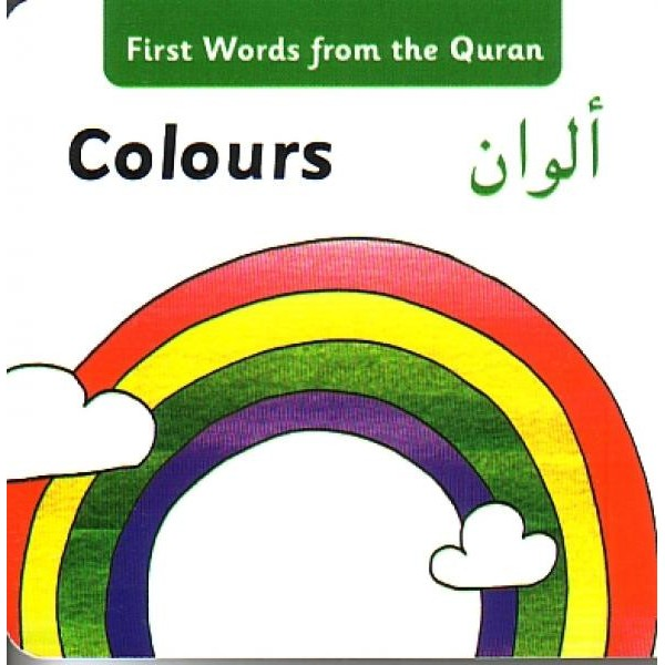 First Words From the Quran : Colours