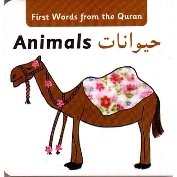 First Words From the Quran : Animals