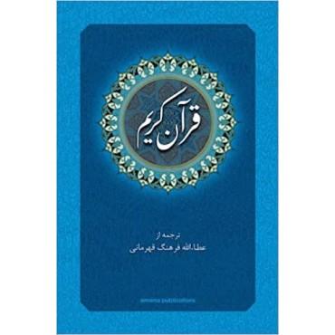 Quran E-Kareem (Arabic farsi)