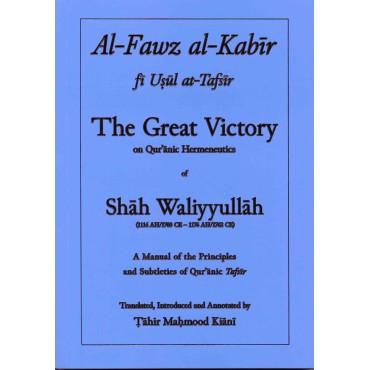 Al - Fawz al - Kabir fi Usul at - Tafsir : The Great Victory on Quranic Hermeneutics